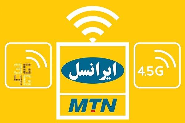 بسته های اینترنت ونتوس ایرانسل